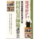 DVD Congreso Internacional de Aikido en Tanabe 2008 -TAMURA Nobuyoshi