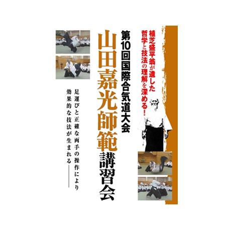 Congreso internacional de Aikido 2008 - YAMADA Yoshimitsu
