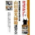 Congreso internacional de Aikido en Tanabe 2008 - YAMADA Yoshimitsu