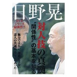 Budo Taijin waza no shinzui Hino Akira
