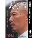 DVD HINO Akira-Bugaku 3