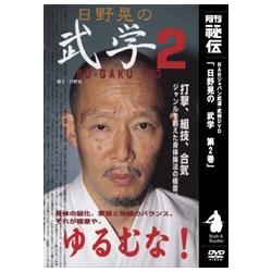 Budo Hino Akira Bugaku 2