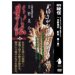 Kageden 1-HINO Akira