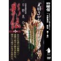 HINO Akira-Kageden 1