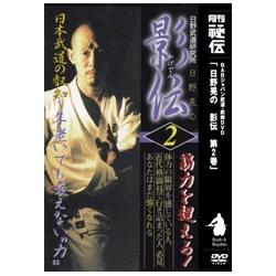 Kageden 2-HINO Akira
