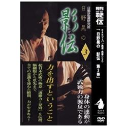 Kageden 3 - HINO Akira