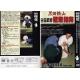 DVD Gokui shinan N°3-kuroda tetsuzan