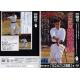 DVD Gokui shinan N°4-kuroda tetsuzan