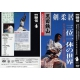 DVD Gokui shinan N°8-kuroda tetsuzan