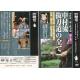 DVD Battodo no subete - NAKAMUARA Taizaburo