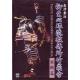 DVD yagyu shingan ryu