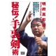 Hiden shuriken jutsu Otsuke Yasuyuki
