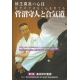 SUGANUMA Morito y Aikido N°1