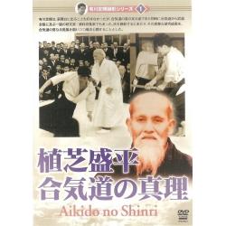 Aikido no Shinri-Arikawa Sadateru