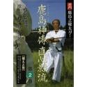 Kashimashinden jikishinkage ryu N°2-IWASA Masaru