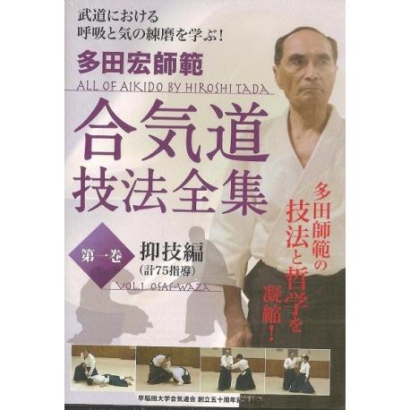 DVD-Aikido giho zenshu N°1-TADA Hiroshi