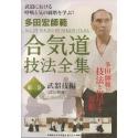 DVD Aikido giho zenshu N°3-TADA Hiroshi