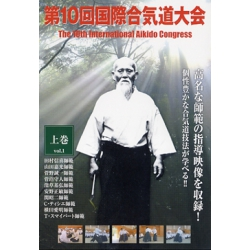 The 10th international aikido congress vol.1