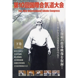 The 10th International aikido congress vol.2