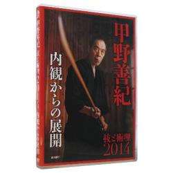 Waza to Jyutsuri 2014-KONO Yoshinori