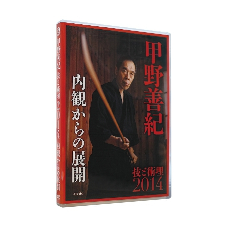 DVD Waza to Jyutsuri 2014-KONO Yoshinori