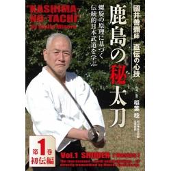 dvd kenjutsu Kashima no Hidachi