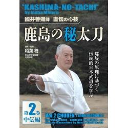 Kashima no Hidachi 2