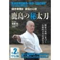 Kashima no Hidachi vol.2