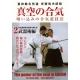 Yoshinnkann aikido shinnku no aiki ando  tsuneo 2