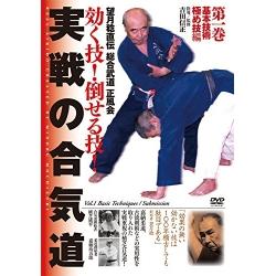 Jissen no Aikido-YOSHIDA Nobumasa