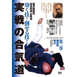 Jissen no Aikido N°2-YOSHIDA Nobumasa